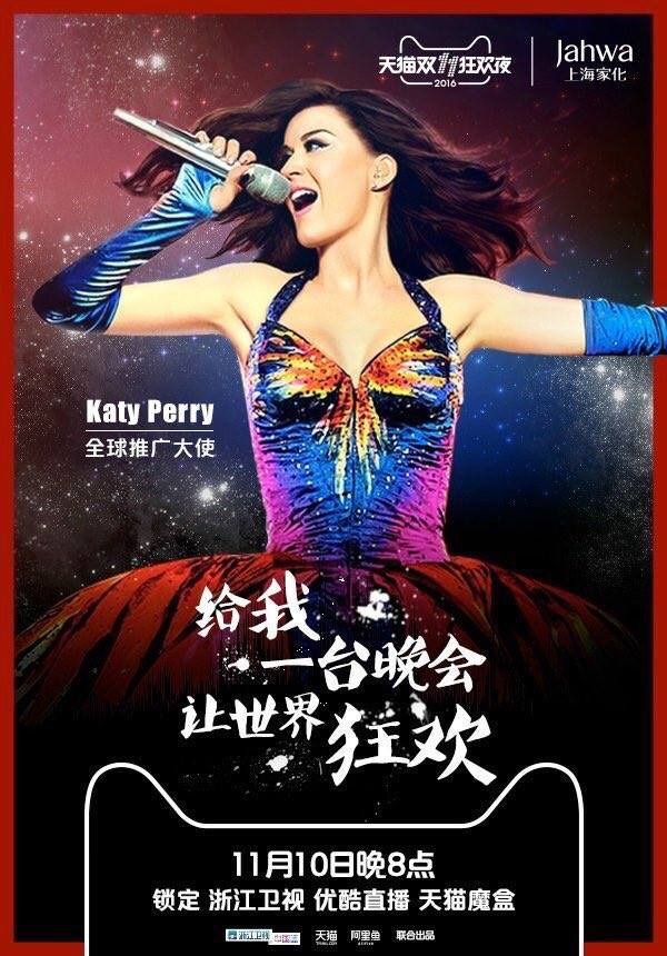 Katie Perry Chine